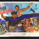 Ori Vintage Fist of the Unicorn 1973 Thai Movie Poster Kung Fu Martials Art Golden Harvest