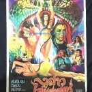 Ori Vintage Magic Women  Thai Movie Poster Chinese Horror Cult Movie No DVD Blu Ray