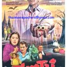 Ori Vintage Ghost with One Eye Thai Movie Poster Horror Cult Movie No DVD Blu Ray