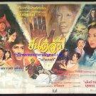 Ori Vintage Talisman Ghost 1984 Thai Movie Poster Horror Cult Movie No DVD Blu Ray