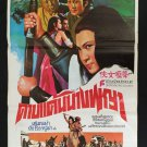 Orig Deaf & Mute Heroine 1971 Martials Art Thai movie Poster Wu Ma