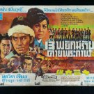 The Heroic Ones 1970 Shaw Brothers Thai Movie Poster No DVD Blu Ray David Chiang