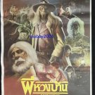 House II 1987 Thai Movie Poster No DVD Blu Ray Cult Horror