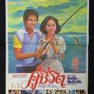 Love on The Foggy River 1978 Thai Movie Poster Drama Brigitte Lin No DVD Blu Ray