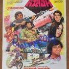 Orig Yeab Hue Sing 80 ' Thai movie Action No DVD Blue Ray