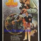 Rare Original I For Icarus 1979 Thai Movie Poster Mystery Drama No DVD Blu Ray