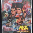 Zu Warriors from the Magic Mountain 1983 Movie Poster Martial Arts Yuen Biao