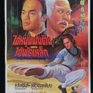 Orig. Snuff Bottle Connection 1977 Thai movie Poster Kung Fu Martials Art