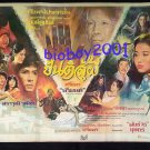 Orig Vintage Thai Ghost Yun Soo Phee Thai Movie Poster No DVD