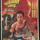 Never Too Late to Repent 1979 Thai Movie Poster No DVD Blu Ray Sha Ma  Hui-Shan
