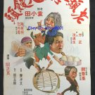 Against Rascals with Kung Fu 1979 Shaw Brothers movie Poster No DVD Blu Ray
