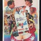 Porky II The Next Day 1983 Thai Movie Poster No DVD Blu Ray