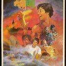An American Werewolf in London 1981 Thai Movie Poster Horror Cult No DVD Blu Ray