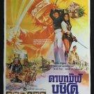 Orig Vintage Bushido Blade 1981 Thai Movie Poster No DVD Blu Ray Toshiro Mifune