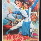 The Swordman in Mount Tai Thai Movie Poster Martials Art KungFu No Shaw Brothers