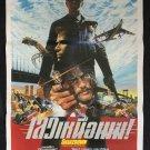 Shakedown 1988 Thai Movie Poster  90' no DVD Blu Ray Peter Weller Sam Elliott