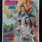 Chu Liuxiang Thai Movie Poster Swordsman Martial Arts No DVD Blu Ray Adam Cheng