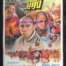 Holy Robe of Shaolin Thai movie Poster Kung Fu Martial Arts No  Blu Ray Wu tang