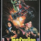 Lethal Panther 1990 Thai Movie Poster Action Cult No DVD Blu Ray