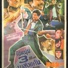 The Gallant 1972 Thai Movie Poster Kung Fu Jimmy Wang Yu No DVD Blu Ray