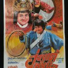 Emperor of the Filthy Guys 1972 Thai Movie Poster Sammo Hung Kung Fu No Blu Ray
