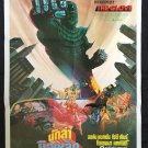 The Glove 1979 Thriller Thai Movie Poster Comedy No DVD John Saxon