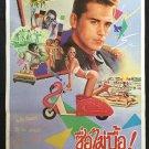 The Flamingo Kid 1984 Thai Movie Poster Comedy No DVD Matt Dillon