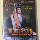 Beyond the Great Wall Shaw Brothers DVD 1959 Region 3 DVD Movie Kung Fu No Poster