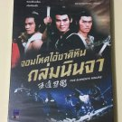 Five Elements Ninjas Shaw Brothers DVD 1982   Region 3 DVD Movie Kung Fu No Poster