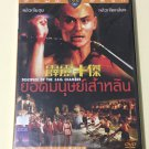 Disciples of 36th Chamber Shaw Brothers DVD  1984  Region 3 DVD Movie Kung Fu No Poster