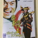 Kid from KwangTung Shaw Brothers DVD 1982  Region 3 DVD Movie Kung Fu No Poster