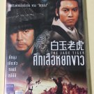 The Jade Tiger Shaw Brothers DVD 1977  Region 3 DVD Movie Kung Fu No Poster