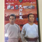 Iron Bodyguard Shaw Brothers DVD 1973  Region 3 DVD Movie Kung Fu No Poster