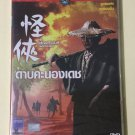 The Magnificent Swordsman Shaw Brothers DVD 1968 Region 3 DVD Movie Kung Fu No Poster