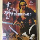 The Golden Lion Shaw Brothers DVD 1973  Region 3 DVD Movie Kung Fu No Poster