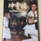 House of Traps Shaw Brothers DVD 1982  Region 3 DVD Movie Kung Fu No Poster