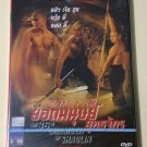 The 36th Chamber of Shaolin Shaw Brothers DVD 1978  Region 3 DVD Movie Kung Fu No Poster