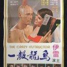 Original The Crazy Instructor AKA Snake Fist Dynamo 1974 Movie Poster