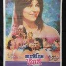 Linda Lovelace 1975 Thai Movie Poster Comedy No DVD