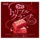 Cliff triple chocolate crunch Strawberry 42g by Meiji