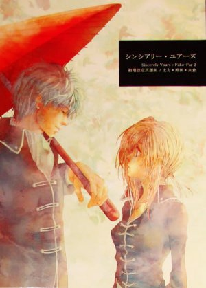 Gintama DOUJINSHI 'Sincerely Yours'