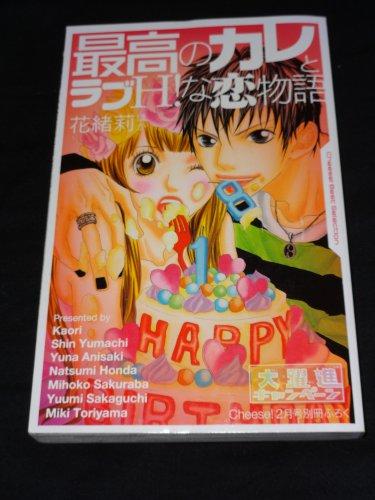 Cheese! Manga Furoku (Anisaki Yuna, Kaori)