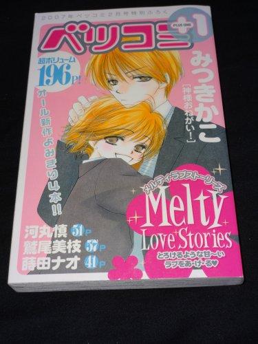 Betsucomi Manga Furoku (Mitsuki Kako)