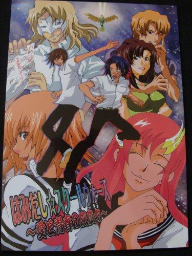 Gundam Seed DOUJINSHI 'Love and Youth' Athrun x Cagalli