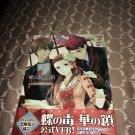 Chou no Doku Hana no Kusari Official Visual Fan Book