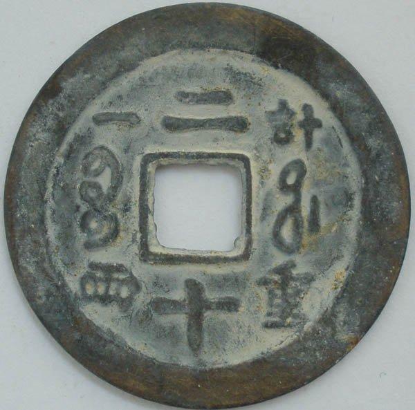 Chinese Feng Shui Bronze Coin - Xian Feng Zhong Bao Ji 21 Liang