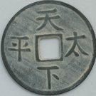 Chinese Feng Shui Bronze Coin - Dao Guang Tong Bao Tian Xia Tai Ping