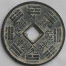 Chinese Feng Shui Bronze Coin - Bagua 8 Diagram Zhao Cai Jin Bao 0077