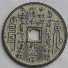 Chinese Feng Shui Bronze Coin - Charm Invocation Zhen Zhai Zhi Bao 0078