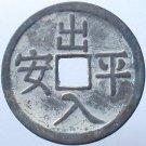 Chinese Feng Shui Bronze Coin - Bagua 8 Diagram Chu Ru Ping An 215